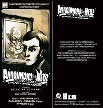 alimono flyer