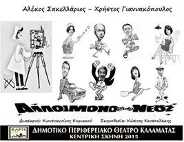 alimono karikatoures
