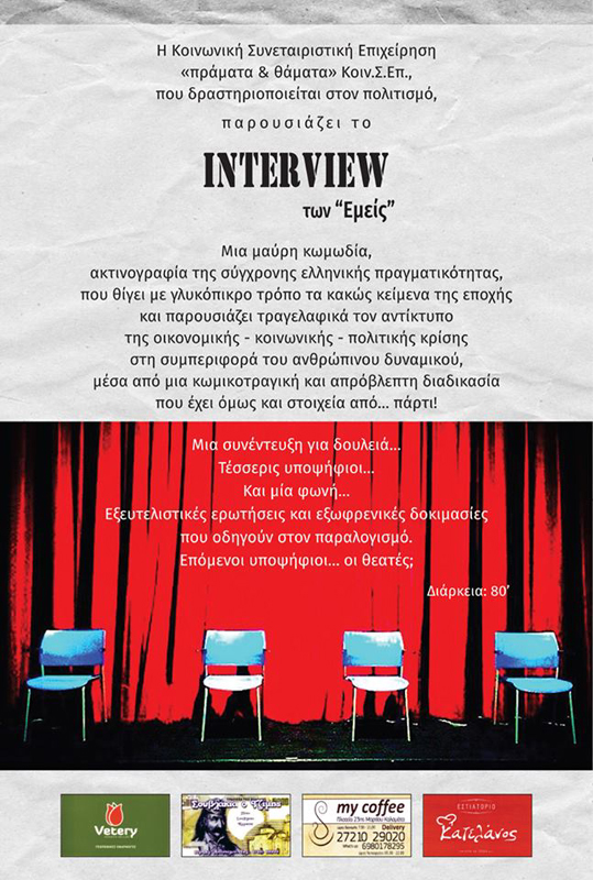 interview flyer back