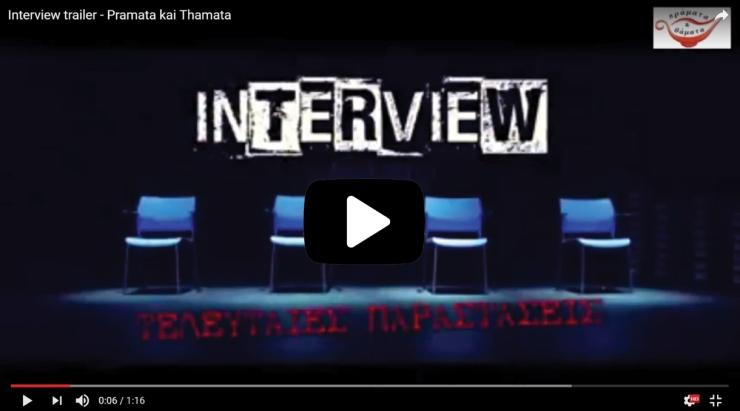 Interview trailer _ Pramata kai Thamata