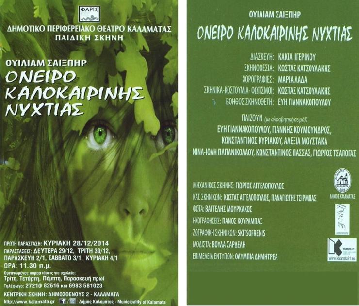 oneiro flyer