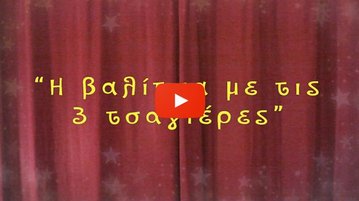 h balitsa theatriko video